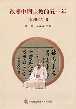 Gaibian Zhongguo zongjiao de wushinian 改變中國宗教的五十年,1898-1948 [1898-1948 : Les cinquante ans qui ont changé la religion chinoise]