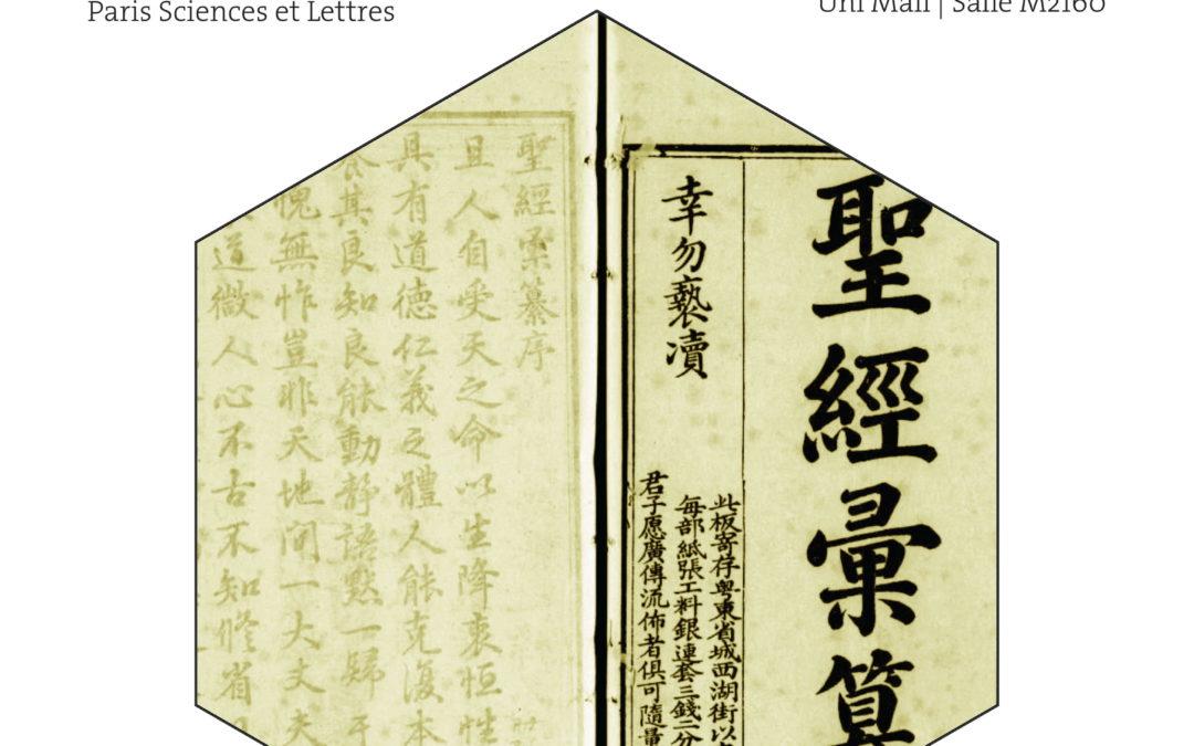 13 novembre 2018 – Conférence : « Les livres de piété de la religion chinoise moderne »